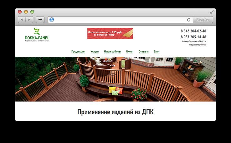 Сайт ДПК